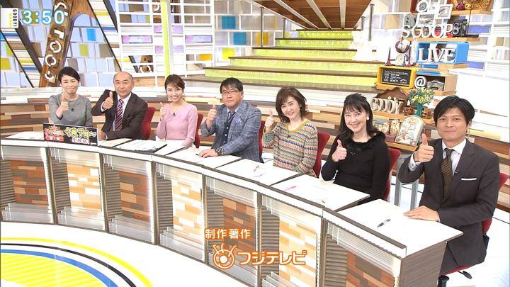 2017年12月06日三田友梨佳の画像27枚目