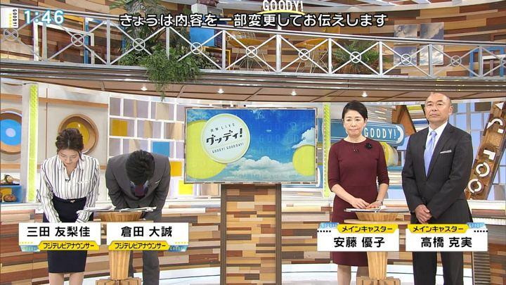 2017年12月07日三田友梨佳の画像03枚目