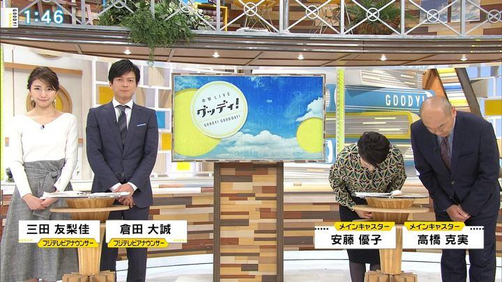 2017年12月21日三田友梨佳の画像02枚目