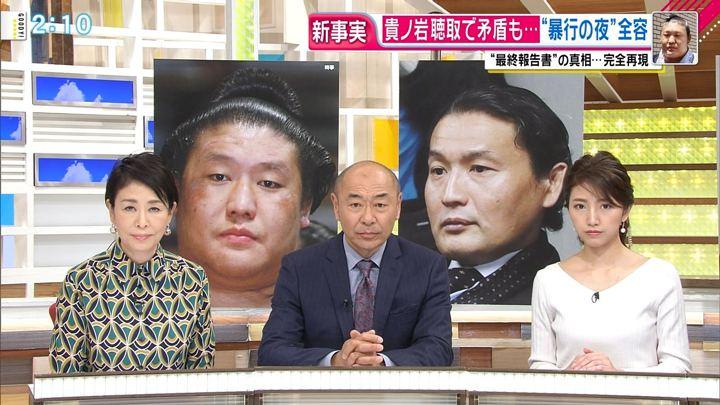 2017年12月21日三田友梨佳の画像06枚目