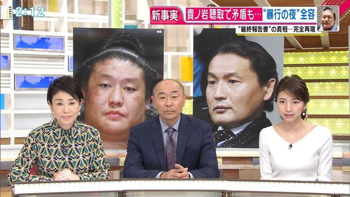 2017年12月21日三田友梨佳の画像09枚目