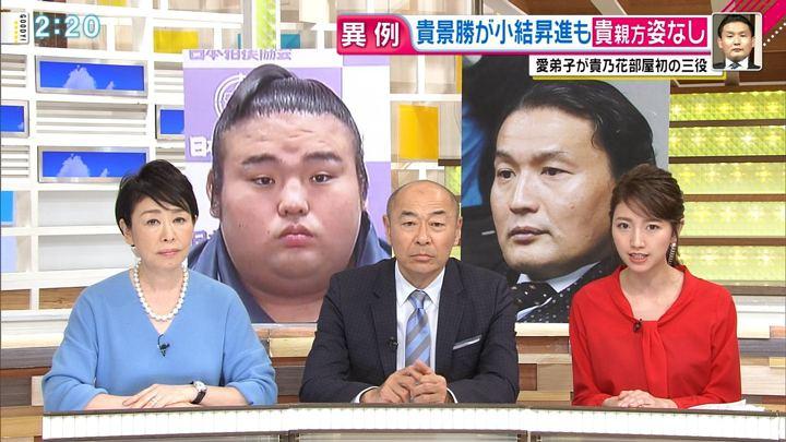 2017年12月26日三田友梨佳の画像09枚目