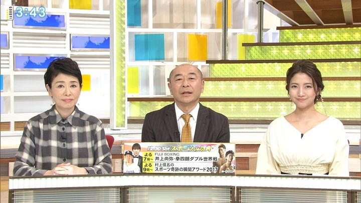 2017年12月27日三田友梨佳の画像17枚目