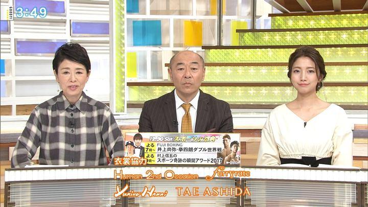 2017年12月27日三田友梨佳の画像19枚目