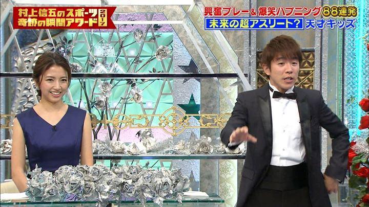 2017年12月30日三田友梨佳の画像06枚目