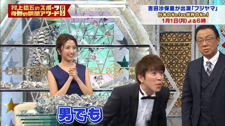 2017年12月30日三田友梨佳の画像09枚目