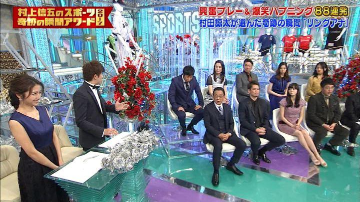 2017年12月30日三田友梨佳の画像14枚目