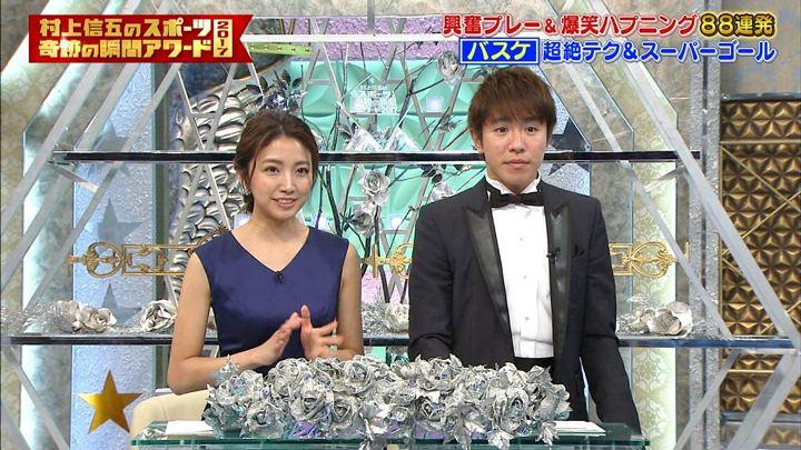 2017年12月30日三田友梨佳の画像15枚目
