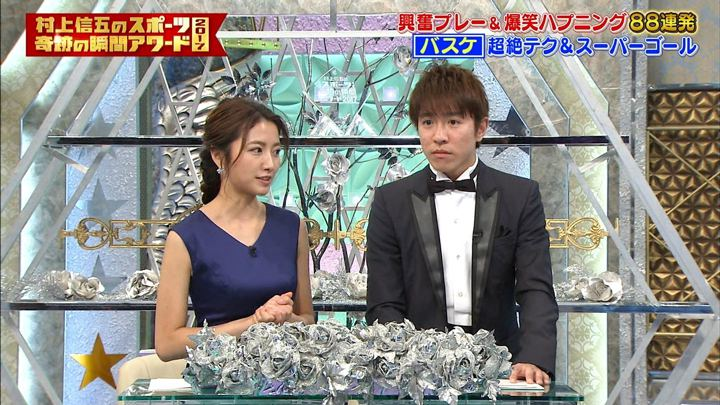 2017年12月30日三田友梨佳の画像16枚目