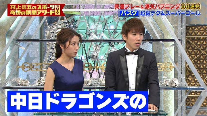 2017年12月30日三田友梨佳の画像17枚目