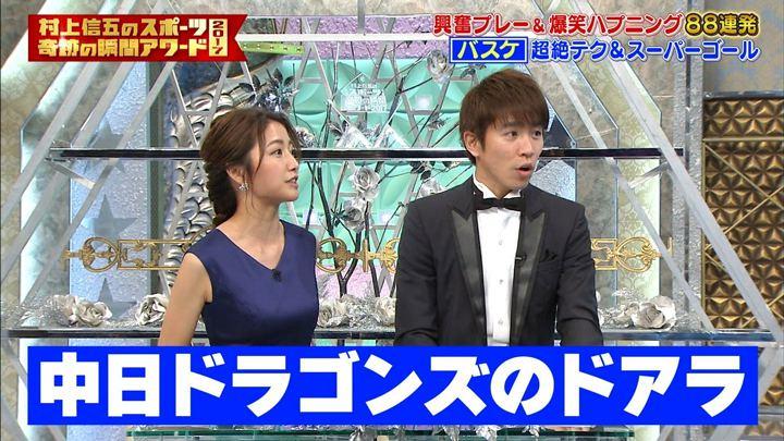 2017年12月30日三田友梨佳の画像18枚目