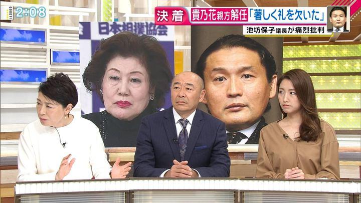 2018年01月05日三田友梨佳の画像05枚目