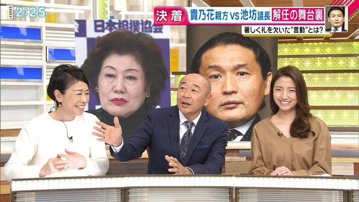 2018年01月05日三田友梨佳の画像08枚目