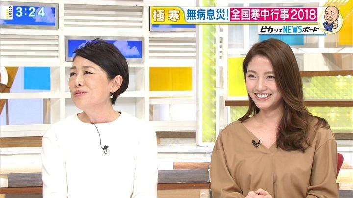 2018年01月05日三田友梨佳の画像12枚目