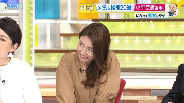 2018年01月05日三田友梨佳の画像13枚目