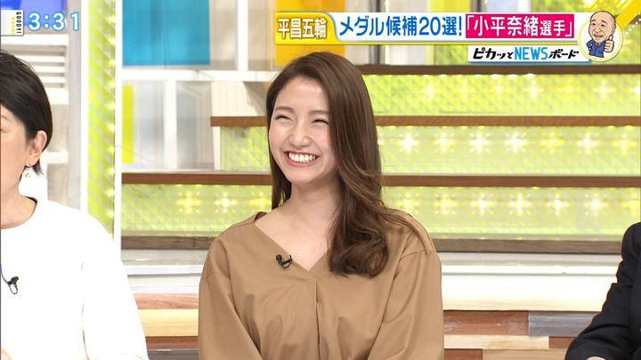2018年01月05日三田友梨佳の画像15枚目