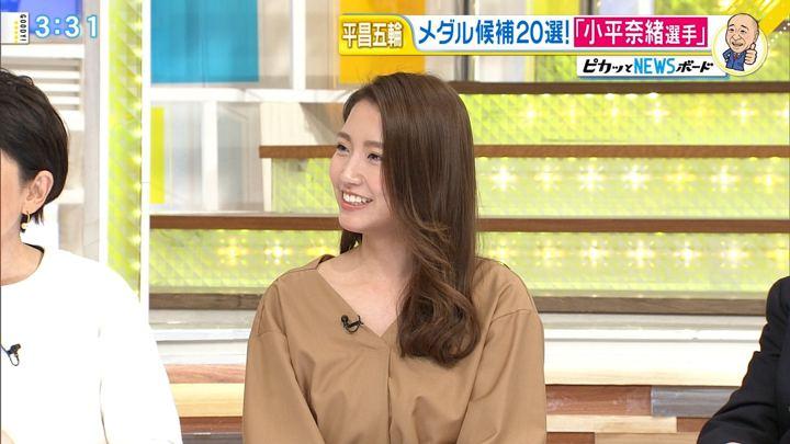2018年01月05日三田友梨佳の画像17枚目