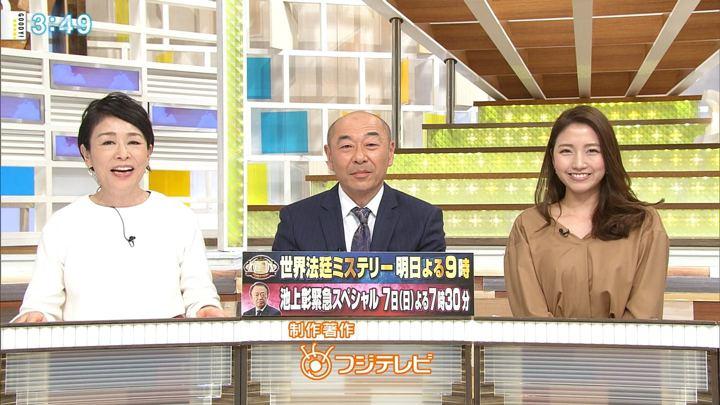 2018年01月05日三田友梨佳の画像24枚目