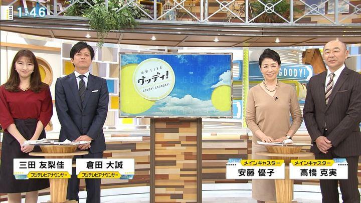 2018年01月11日三田友梨佳の画像01枚目