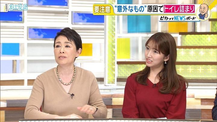 2018年01月11日三田友梨佳の画像13枚目