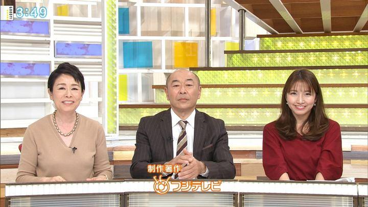 2018年01月11日三田友梨佳の画像22枚目
