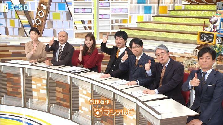 2018年01月11日三田友梨佳の画像23枚目