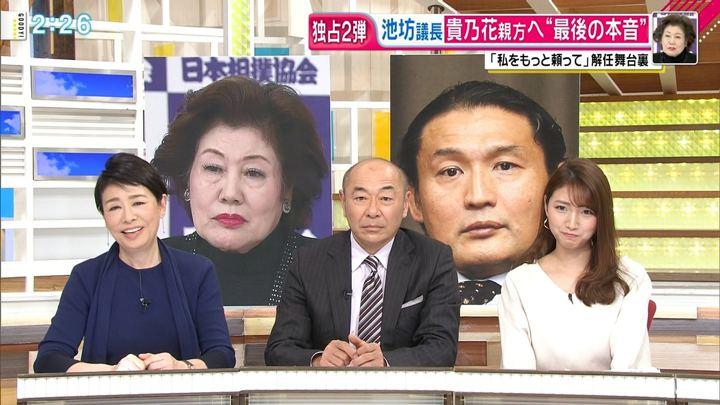 2018年01月12日三田友梨佳の画像09枚目