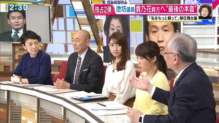 2018年01月12日三田友梨佳の画像10枚目