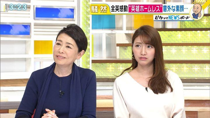 2018年01月12日三田友梨佳の画像15枚目