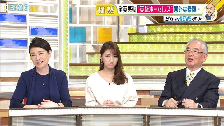 2018年01月12日三田友梨佳の画像17枚目