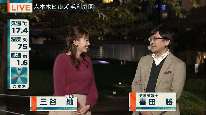 2017年11月03日三谷紬の画像05枚目
