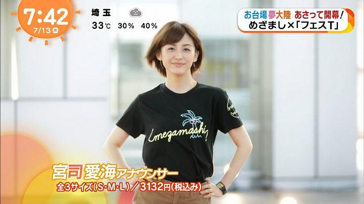 miyaji20170713_16.jpg