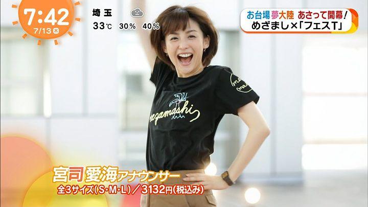 miyaji20170713_19.jpg