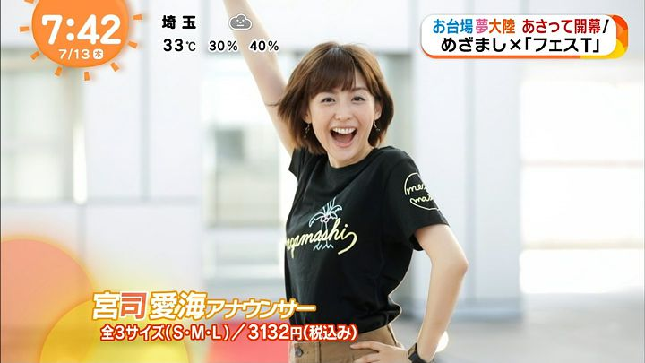 miyaji20170713_22.jpg