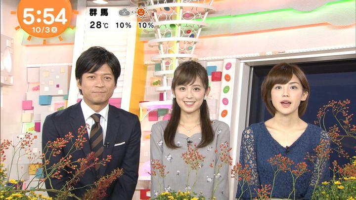 2017年10月03日宮司愛海の画像01枚目