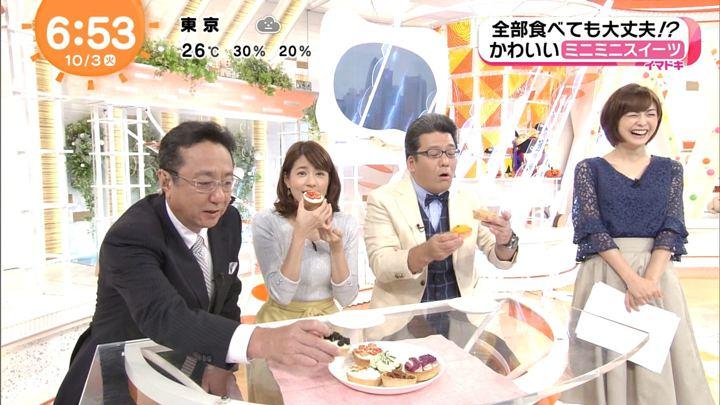 2017年10月03日宮司愛海の画像10枚目