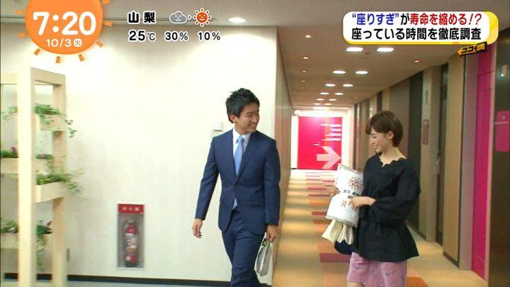 2017年10月03日宮司愛海の画像11枚目