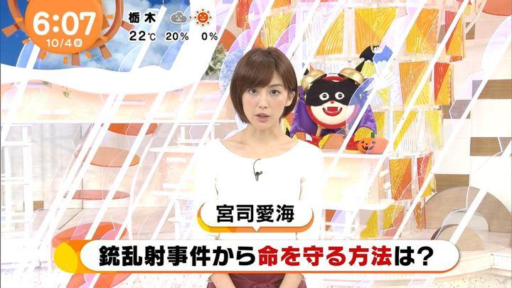 2017年10月04日宮司愛海の画像03枚目