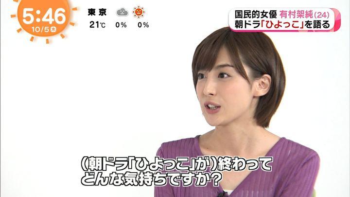 2017年10月05日宮司愛海の画像01枚目