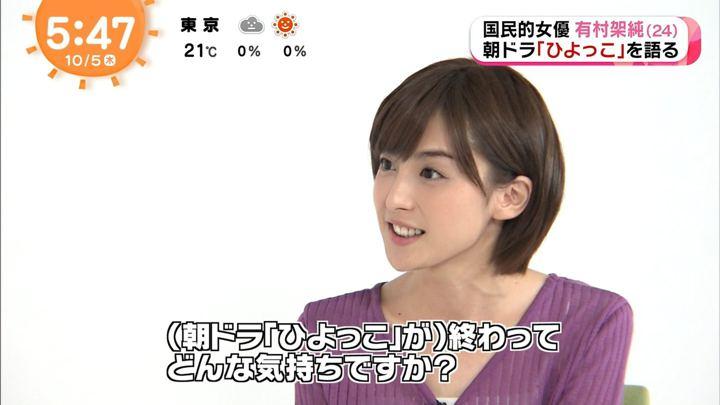 2017年10月05日宮司愛海の画像02枚目