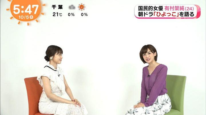 2017年10月05日宮司愛海の画像04枚目