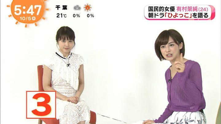 2017年10月05日宮司愛海の画像06枚目
