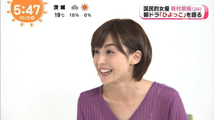 2017年10月05日宮司愛海の画像08枚目
