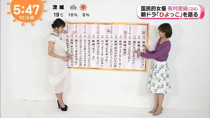 2017年10月05日宮司愛海の画像09枚目