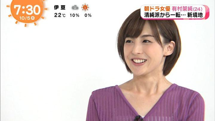 2017年10月05日宮司愛海の画像19枚目