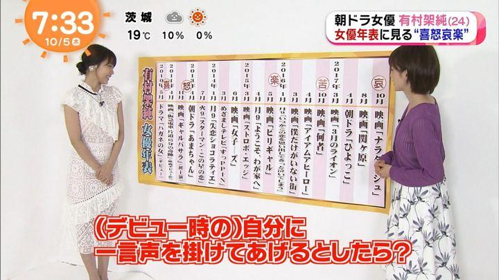 2017年10月05日宮司愛海の画像21枚目