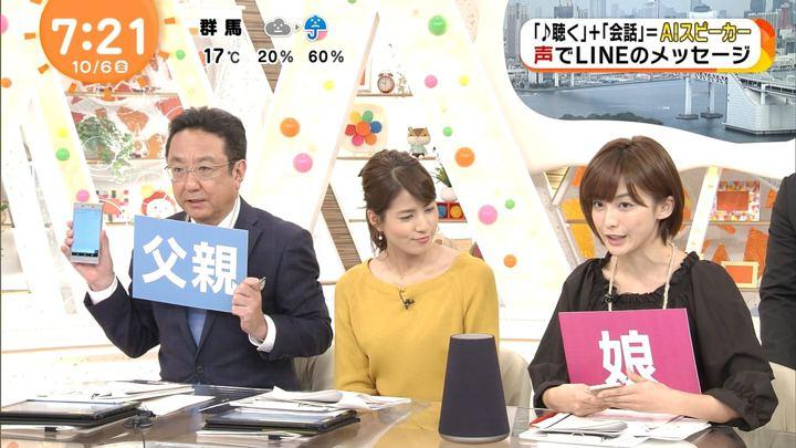 2017年10月06日宮司愛海の画像14枚目