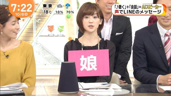 2017年10月06日宮司愛海の画像16枚目