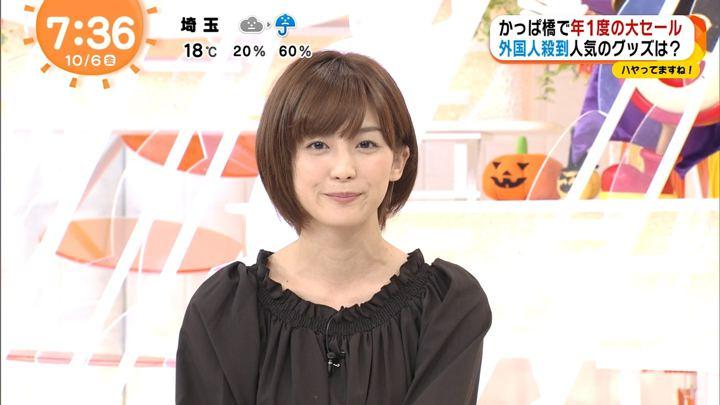 2017年10月06日宮司愛海の画像29枚目