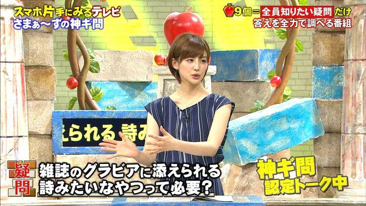 2017年10月08日宮司愛海の画像02枚目